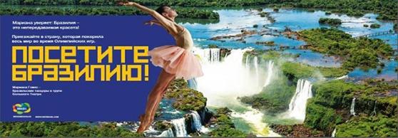 Foz do Iguaçu é um dos temas da campanha